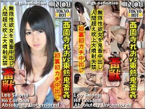 Tokyo-Hot n0836: Sexual Desire Girl-Leo Saionji
